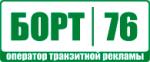 """ООО """"БОРТ 76"""""""