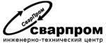Сварпром