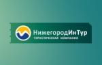 ОАО туристическая компания «Нижегород ИнТур»