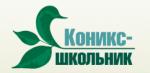 "ООО ""Коникс-Школьник"""