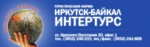 Иркутск-Байкал-ИнтерТурс