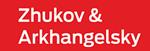 Жуков и Архангельский