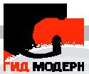 «Гид Модерн»