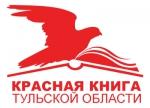 Красная книга Тульской области
