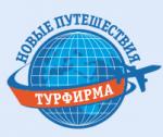 """ООО """"Новые путешествия"""""""