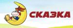 skazca.ru