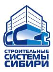 ООО Строительные системы сибири