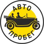 Авто-Пробег