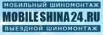 MobileShina24 - мобильный шиномонтаж в Москве