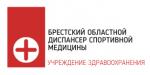 Брестский областной диспансер спортивной медицины
