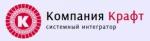 Компания Крафт - системный интегратор