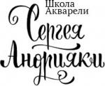 Школа акварели Сергея Андрияки