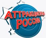 Аттракционы России - продажа аттракционов