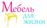 «Мебель для Жизни»