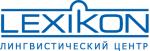 ООО «Лингвистический центр «Лексикон»