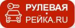 Рулевая рейка.ru