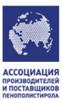 Ассоциация производителей и поставщиков пенополистирола