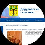 Дедуровский сельсовет