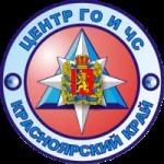 КГКУ «Центр ГО и ЧС»