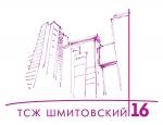ТСЖ «Шмитовский 16»
