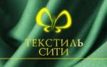 """Компания """"Текстиль-Сити"""""""