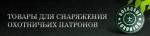 ВОЕНОХОТ