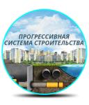 ПодземСетьСтрой, прогрессивная система строительства