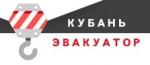"""Служба эвакуации """"Кубань-Эвакуатор"""""""