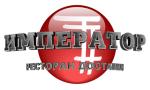 ООО «Император».