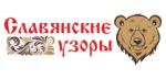Славянские узоры
