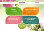 «КАПЮШОН» - салон-магазин цветов