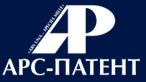 "ООО ""АРС-ПАТЕНТ"""