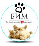 БиМ - приют для бездомных животных