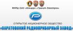 """ОАО """"Саратовский радиоприборный завод"""