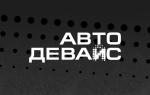 """ООО """"Девайс"""""""
