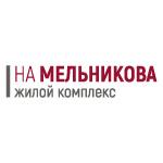 ЖК на Мельникова