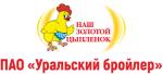 ПАО «Уральский бройлер»