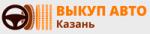 КАЗАНЬ Выкуп авто - 2.0