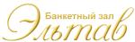 Банкетный зал «Эльтав»