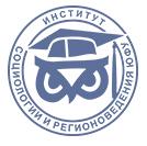 Институт социологии и регионоведения