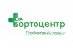 Ортоценрт