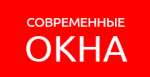 """ООО """"Современные окна"""""""