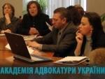 Академия Адвокатуры