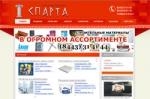 Спарта, ООО