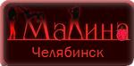"""Спа-салон """"Малина"""""""