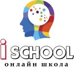 Ischool Подготовка к ЕГЭ