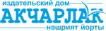 """Издательский Дом """"Акчарлак"""""""