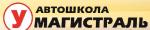 """ООО """"Автошкола магистраль"""""""