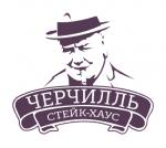 Стейк-хаус Черчилль