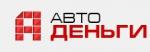 Залоговая компания АвтоДеньги